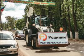 День города Родники, 100 лет.