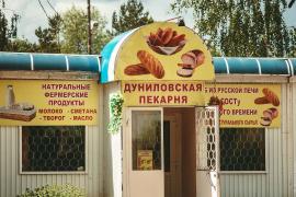 Дуниловская пекарня