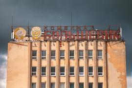 День города Родники, 100 лет. Большевик